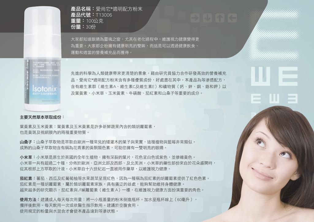 美安DM018-愛尚它®適明配方粉末_產品資訊- 100張