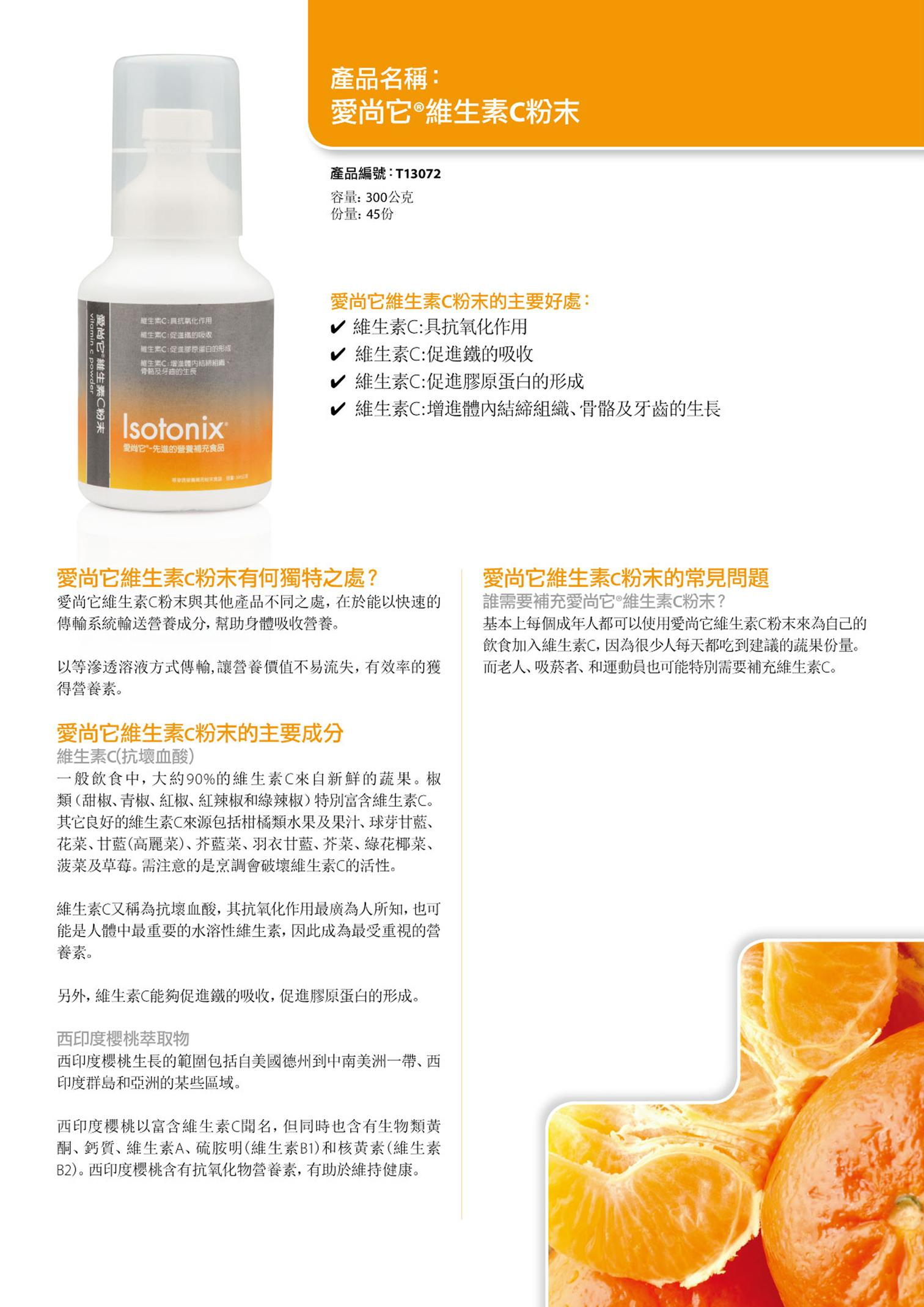 美安DM031-愛尚它®維生素C粉末_產品資訊- 100張