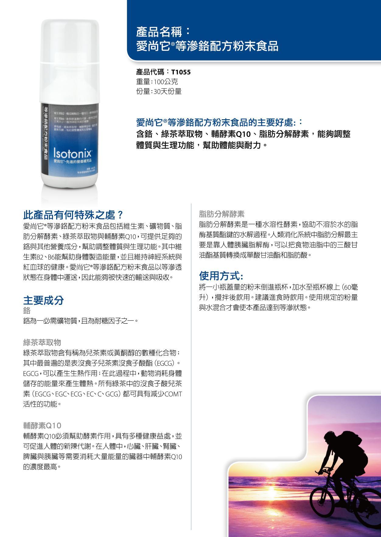 美安DM027-愛尚它®等滲鉻配方粉末食品_產品資訊- 100張