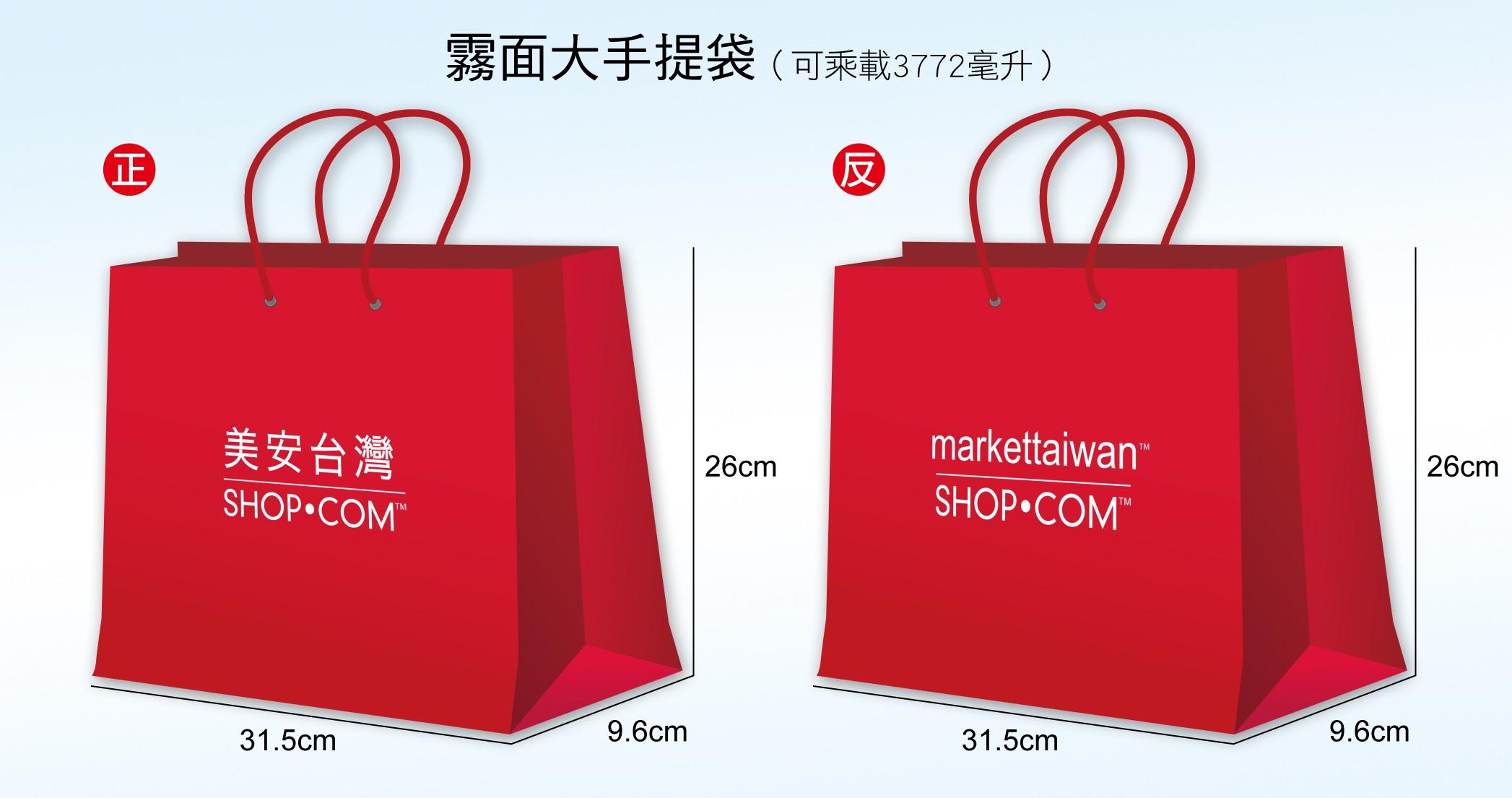 美安紅色霧面大手提袋-31.5x26x9.6cm-(20只1包)