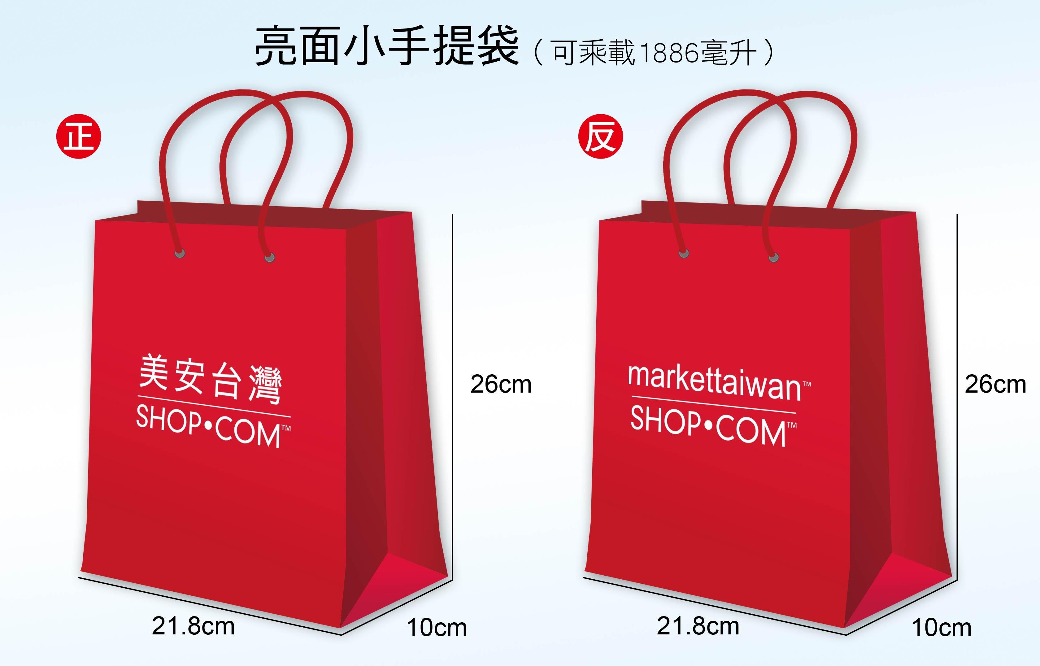美安紅色亮面小手提袋-21.8x26x10cm-(20只1包)