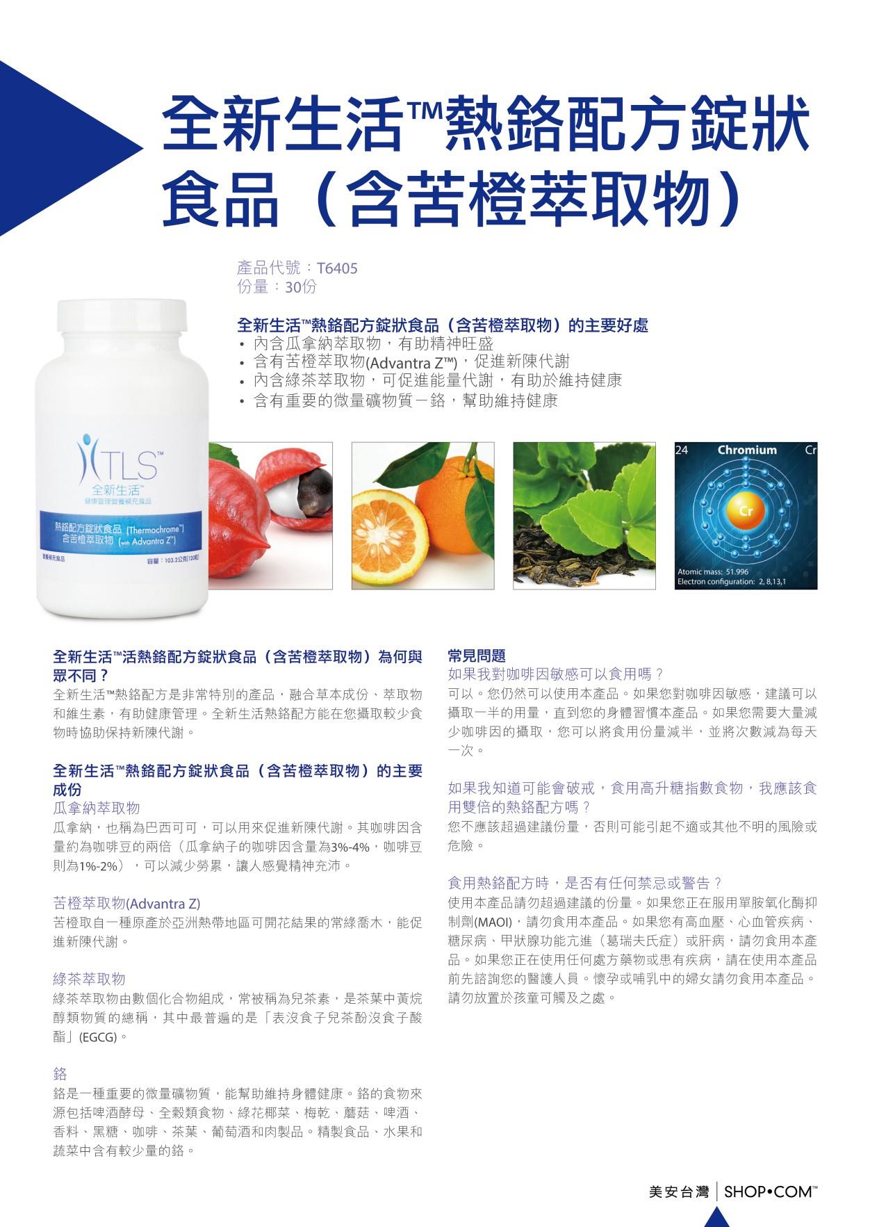 美安DM022-全新生活™熱鉻配方錠狀食品(含苦橙萃取物)_産品資訊- 100張