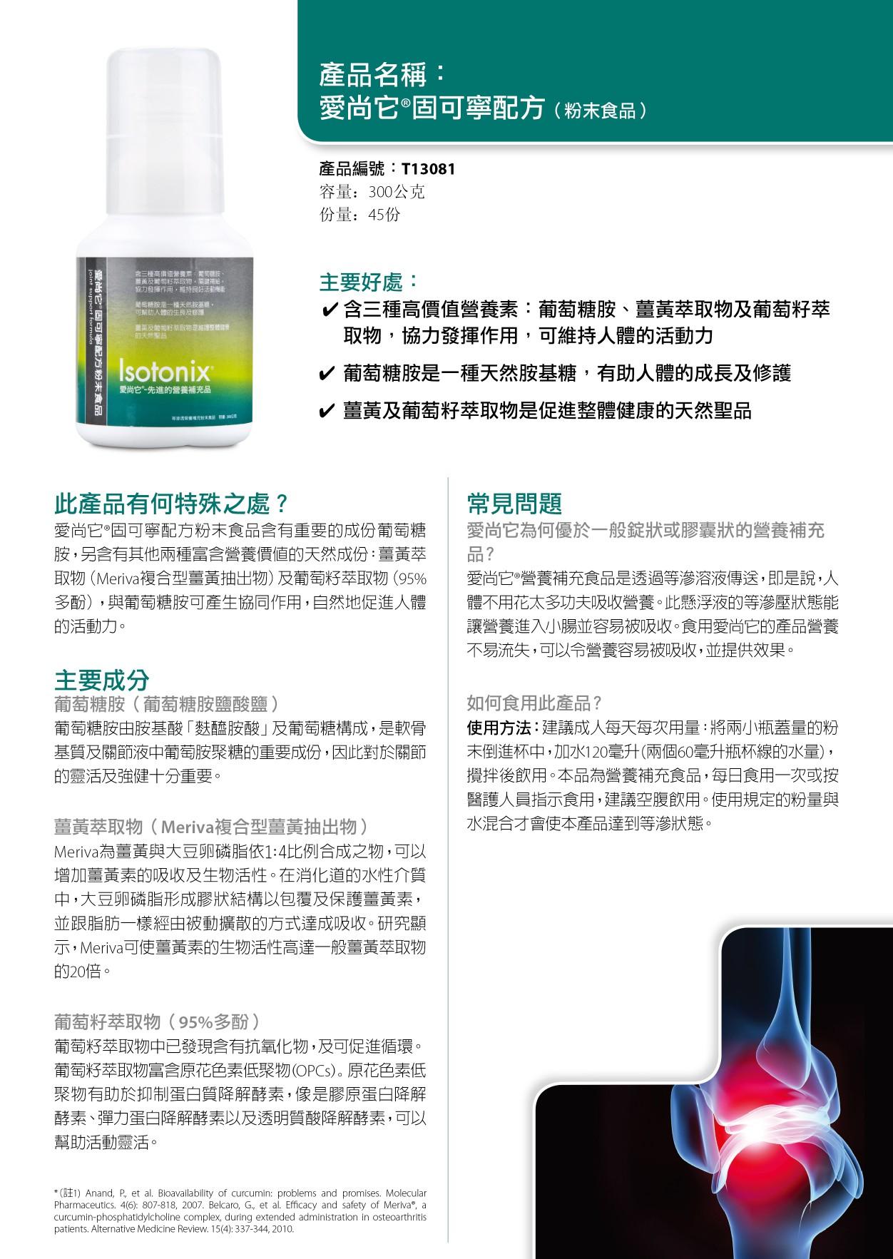 美安DM025-愛尚它®固可寧配方粉末食品_產品資訊- 100張