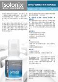 美安DM008 - 愛尚它®強鈣配方粉末_產品資訊-100張
