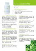 美安DM012 - 美安DM-nutriclean™益生菌配方錠狀食品_產品資訊-100張