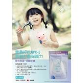 美安DM081 - 美安DM_愛的奇蹟™ OPC-3® 兒童軟糖_產品資訊-100張