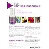 美安DM013- 愛尚它®葡萄籽、松樹皮、紅酒萃取精華粉末_産品資訊- 100張