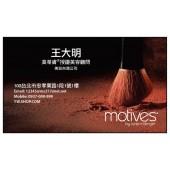 美安 motives-莫蒂膚®授證美容顧問-單面名片500張